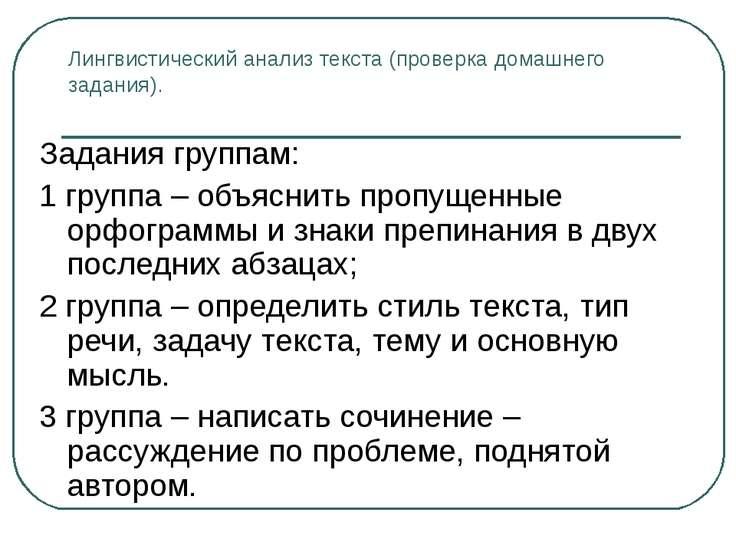 Лингвистический анализ текста (проверка домашнего задания). Задания группам: ...