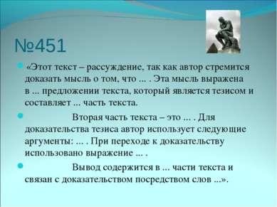 №451 «Этот текст – рассуждение, так как автор стремится доказать мысль о том,...