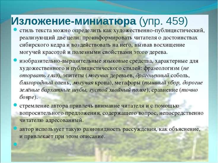 Изложение-миниатюра (упр. 459) стиль текста можно определить как художественн...