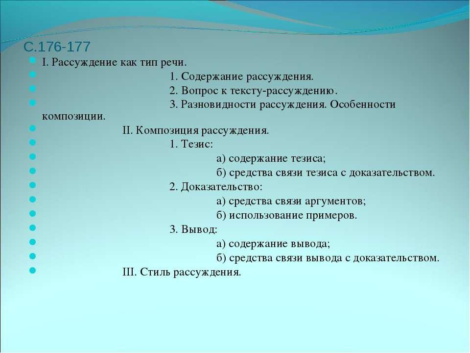 С.176-177 I. Рассуждение как тип речи. 1. Содержание рассуждения. 2. Вопрос к...