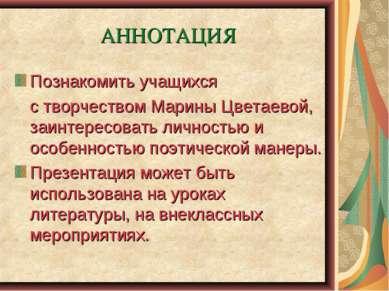 АННОТАЦИЯ Познакомить учащихся с творчеством Марины Цветаевой, заинтересовать...