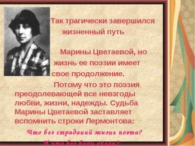 Так трагически завершился жизненный путь Марины Цветаевой, но жизнь ее поэзии...