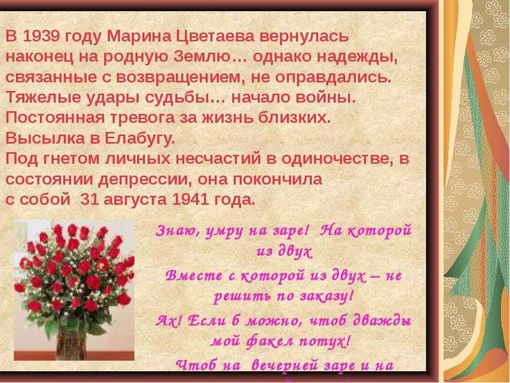 В 1939 году Марина Цветаева вернулась наконец на родную Землю… однако надежды...