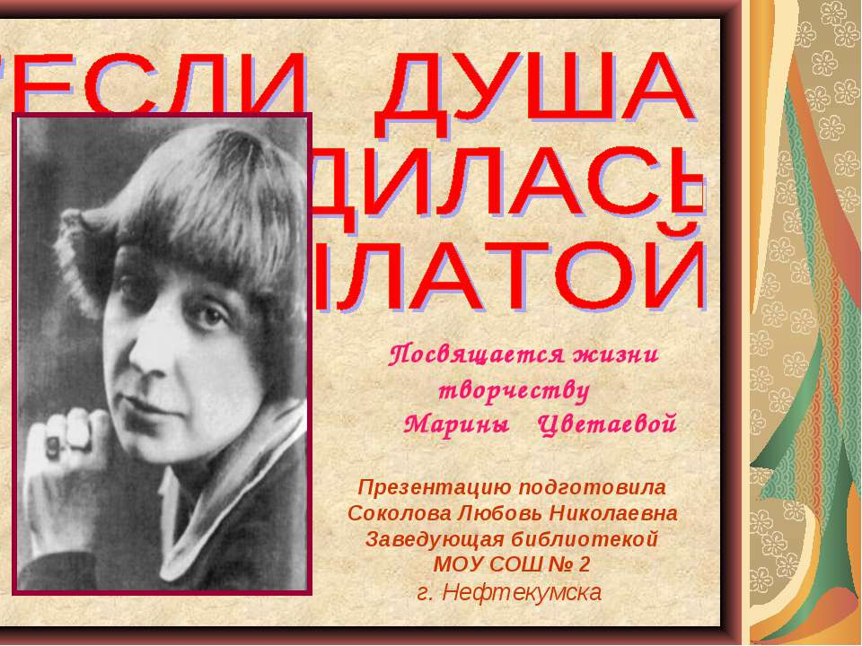 Посвящается жизни творчеству Марины Цветаевой Презентацию подготовила Соколов...