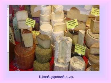 Швейцарский сыр.