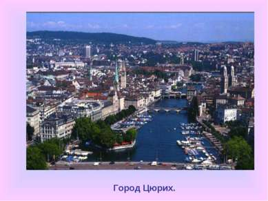 Город Цюрих.