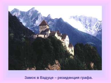 Замок в Вадуце – резиденция графа.