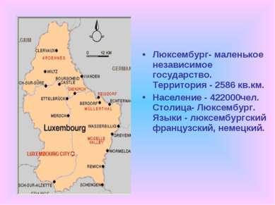 Люксембург- маленькое независимое государство. Территория - 2586 кв.км. Насел...