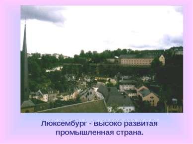 Люксембург - высоко развитая промышленная страна.