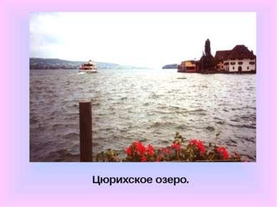 Цюрихское озеро.