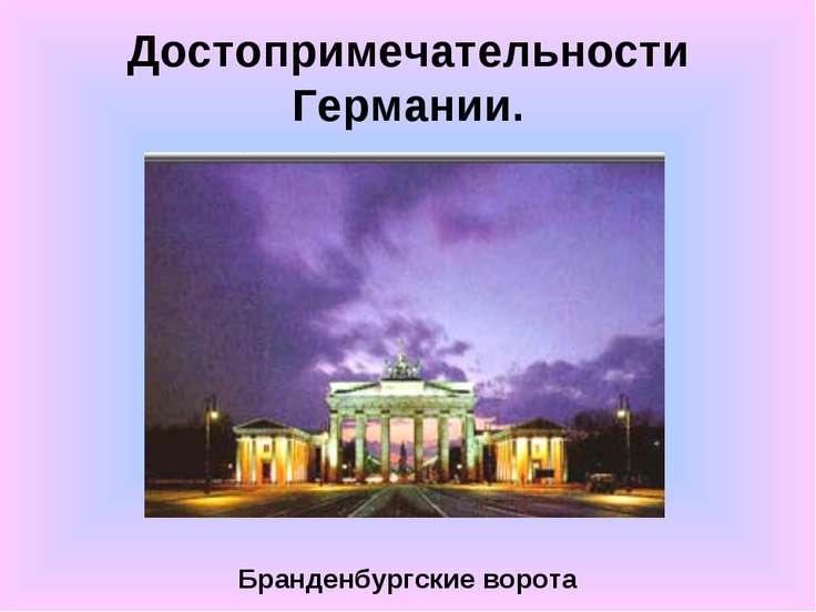 Достопримечательности Германии. Бранденбургские ворота