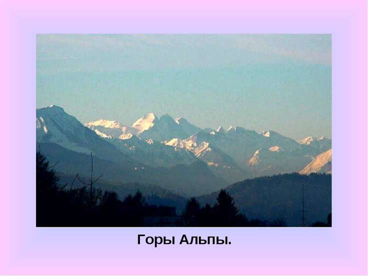 Горы Альпы.