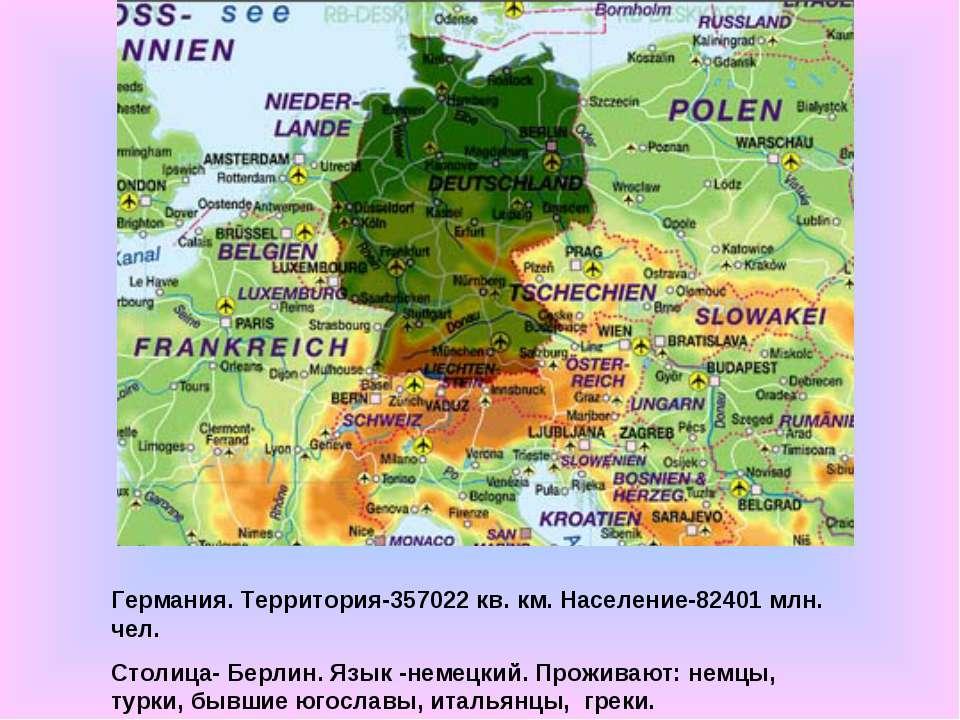 Германия. Территория-357022 кв. км. Население-82401 млн. чел. Столица- Берлин...