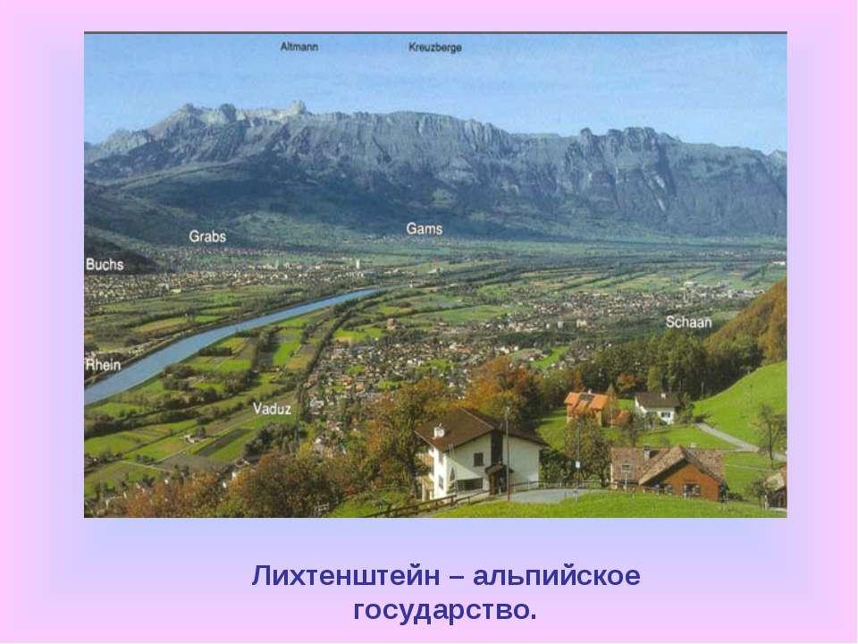 Лихтенштейн – альпийское государство.