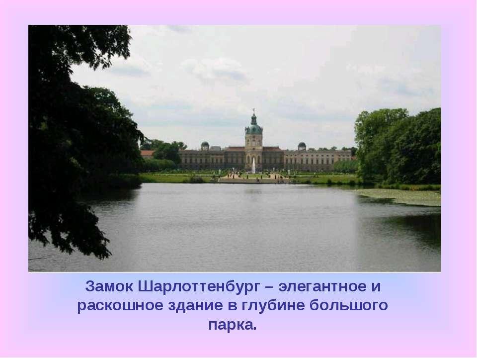 Замок Шарлоттенбург – элегантное и раскошное здание в глубине большого парка.