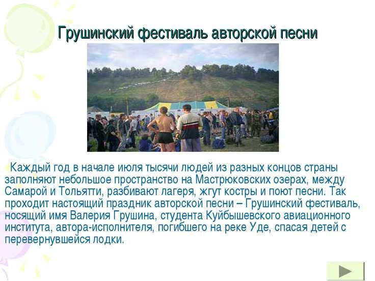 Грушинский фестиваль авторской песни Каждый год в начале июля тысячи людей из...