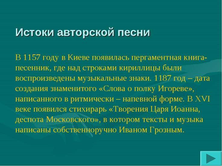 Истоки авторской песни В 1157 году в Киеве появилась пергаментная книга-песен...