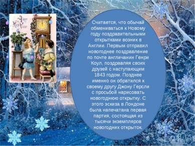 Считается, что обычай обмениваться к Новому году поздравительными открытками ...