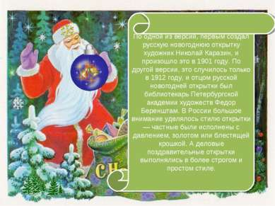 По одной из версий, первым создал русскую новогоднюю открытку художник Никола...