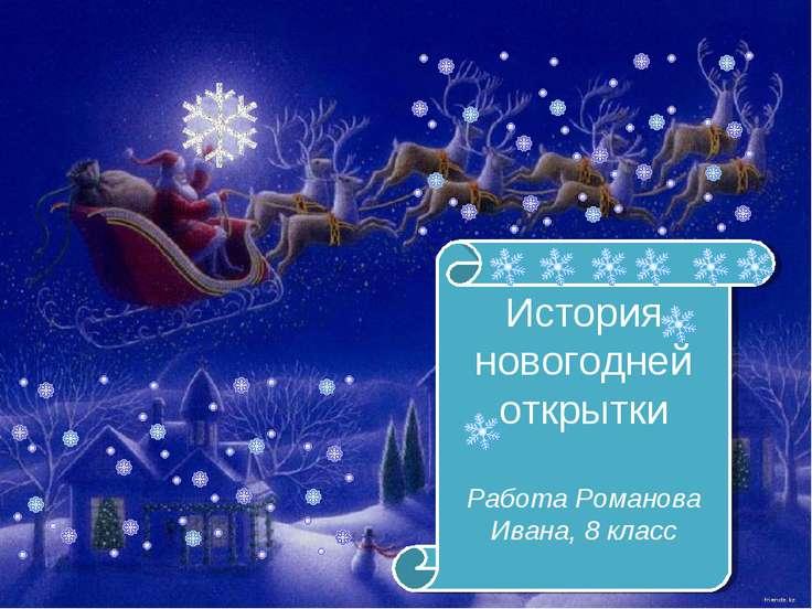 История новогодней открытки Работа Романова Ивана, 8 класс