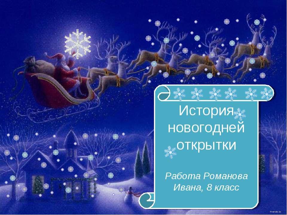 История новогодней открытки для детей с картинками, днем рождения ребенку
