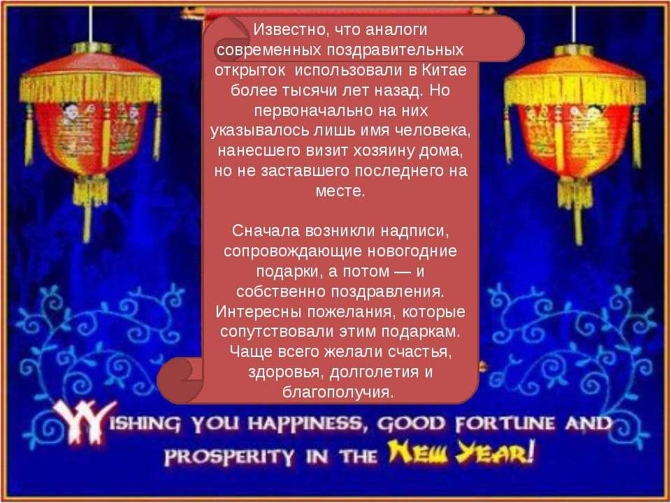 Известно, что аналоги современных поздравительных открыток использовали в Кит...