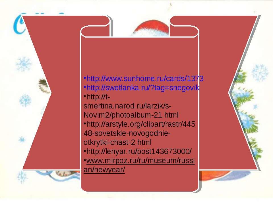 http://www.sunhome.ru/cards/1373 http://swetlanka.ru/?tag=snegovik http://t-s...