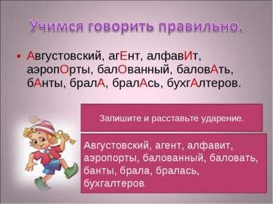 Августовский, агЕнт, алфавИт, аэропОрты, балОванный, баловАть, бАнты, бралА, ...