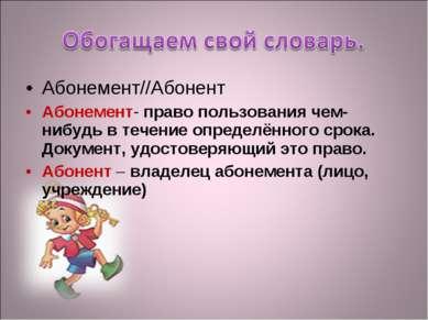 Абонемент//Абонент Абонемент- право пользования чем-нибудь в течение определё...