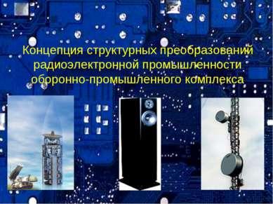Концепция структурных преобразований радиоэлектронной промышленности оборонно...
