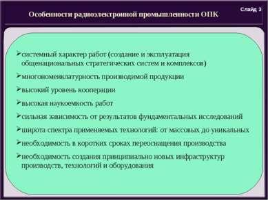 Особенности радиоэлектронной промышленности ОПК системный характер работ (соз...