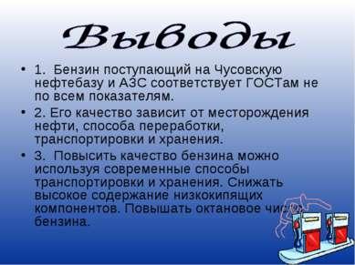 1. Бензин поступающий на Чусовскую нефтебазу и АЗС соответствует ГОСТам не по...