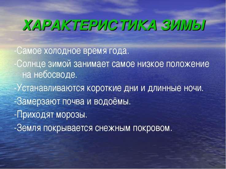 ХАРАКТЕРИСТИКА ЗИМЫ -Самое холодное время года. -Солнце зимой занимает самое ...
