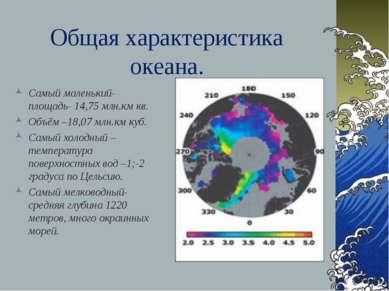 Общая характеристика океана. Самый маленький- площадь- 14,75 млн.км кв. Объём...