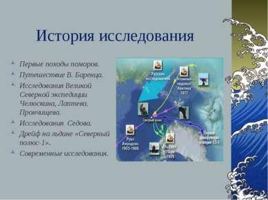 История исследования Первые походы поморов. Путешествие В. Баренца. Исследова...