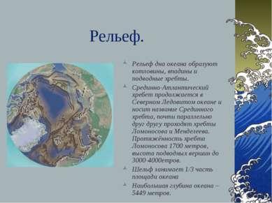 Рельеф. Рельеф дна океана образуют котловины, впадины и подводные хребты. Сре...