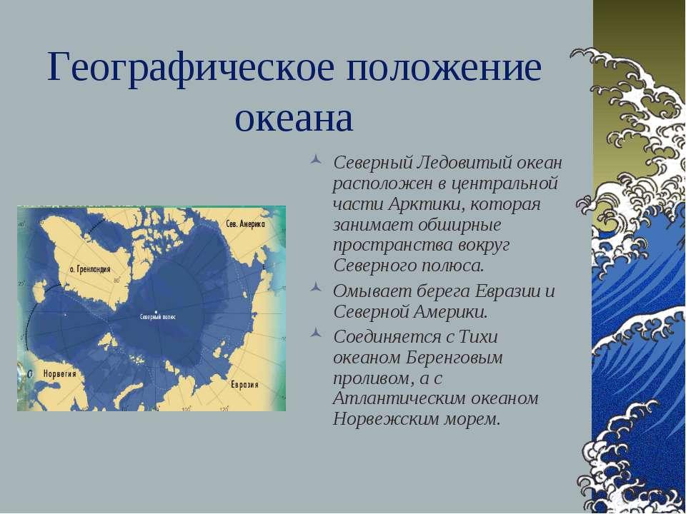 Географическое положение океана Северный Ледовитый океан расположен в централ...