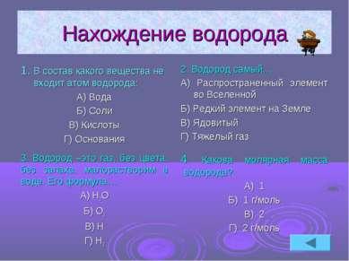 Нахождение водорода 1. В состав какого вещества не входит атом водорода: А) В...