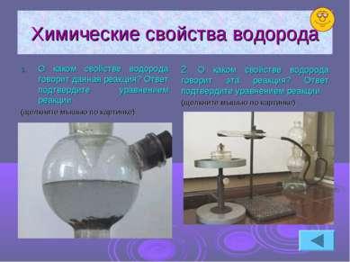 Химические свойства водорода О каком свойстве водорода говорит данная реакция...