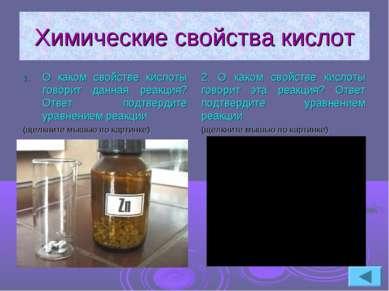 Химические свойства кислот О каком свойстве кислоты говорит данная реакция? О...