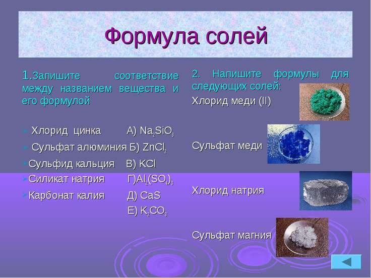 Формула солей 1.Запишите соответствие между названием вещества и его формулой...