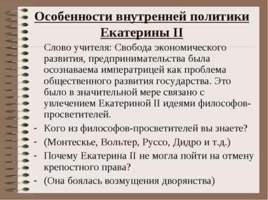 Особенности внутренней политики Екатерины II Слово учителя: Свобода экономиче...