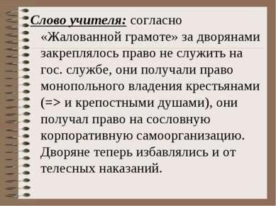 Слово учителя: согласно «Жалованной грамоте» за дворянами закреплялось право ...