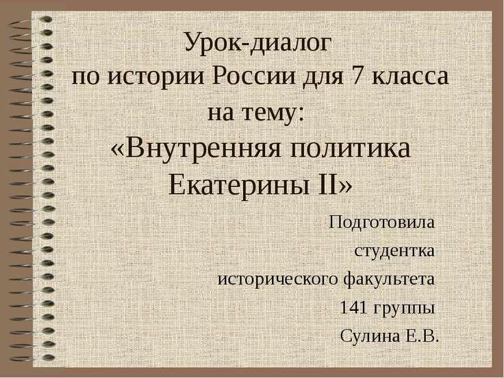 Урок-диалог по истории России для 7 класса на тему: «Внутренняя политика Екат...