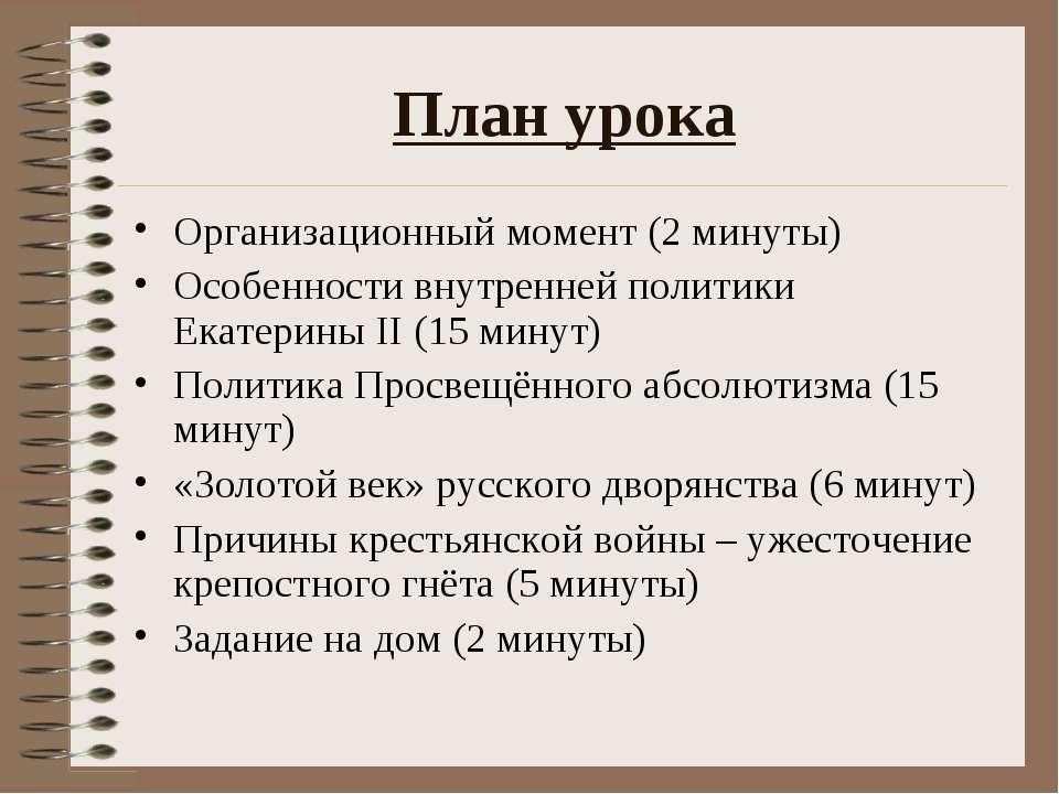 План урока Организационный момент (2 минуты) Особенности внутренней политики ...