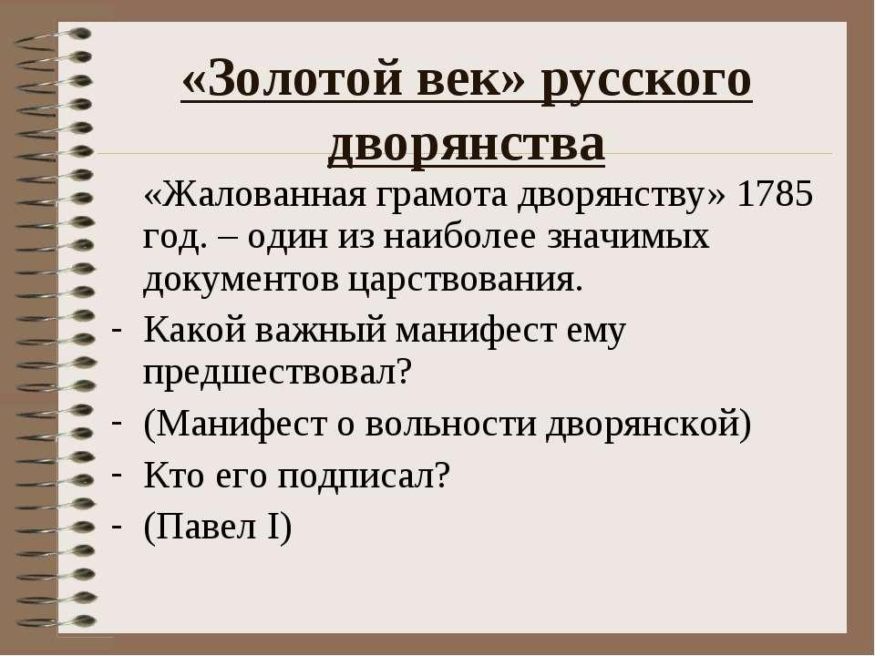 «Золотой век» русского дворянства «Жалованная грамота дворянству» 1785 год. –...