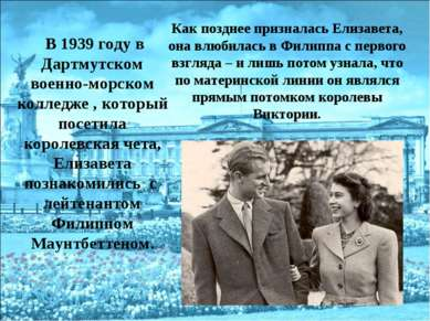 В 1939 году в Дартмутском военно-морском колледже , который посетила королевс...