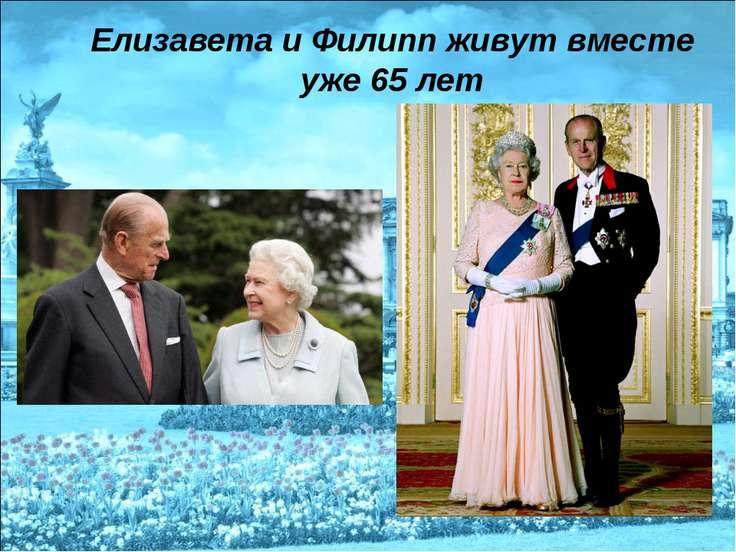 Елизавета и Филипп живут вместе уже 65 лет