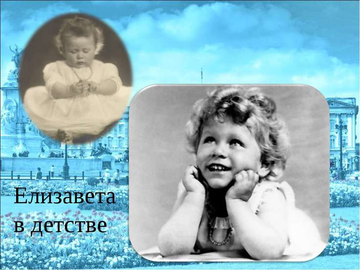 Елизавета в детстве