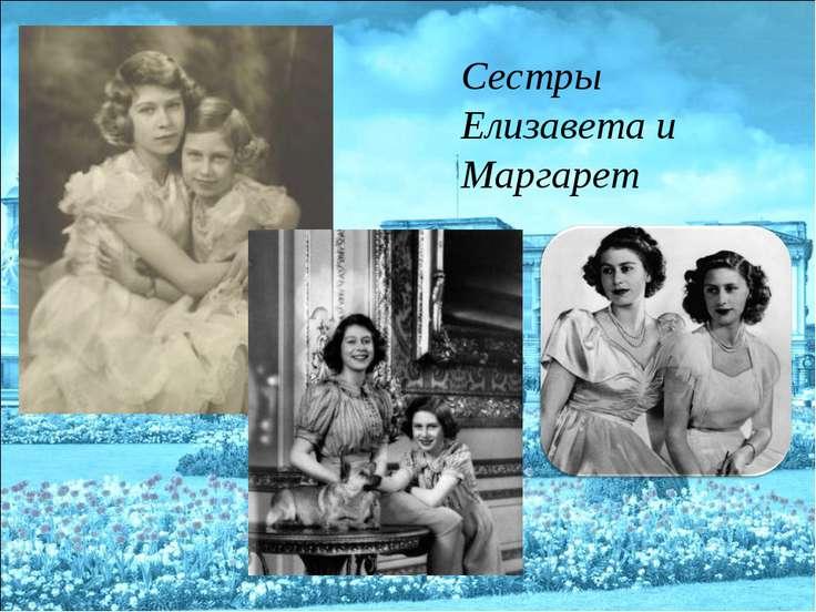 Сестры Елизавета и Маргарет